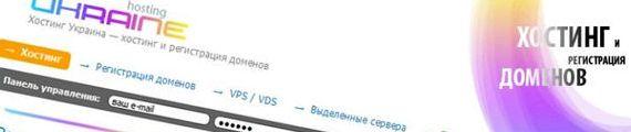 forum Phpbb ukrainian hosting