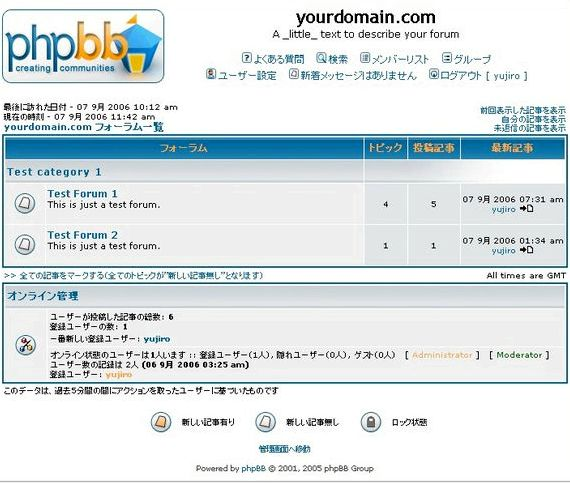 होस्टिंग 3 मंच phpBB के PHPBB2 बैकअप पुनर्स्थापित करें